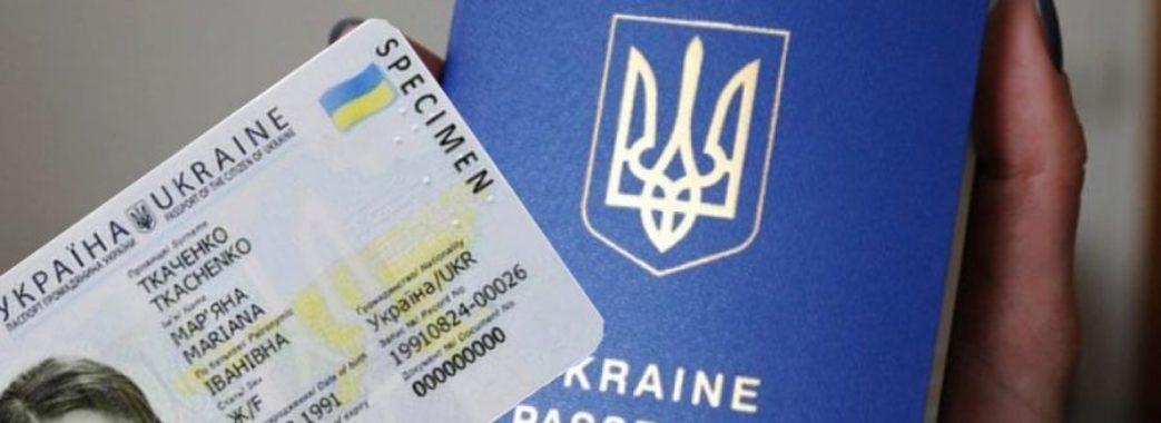 """Український паспорт потрапив до рейтингу """"сильних"""""""