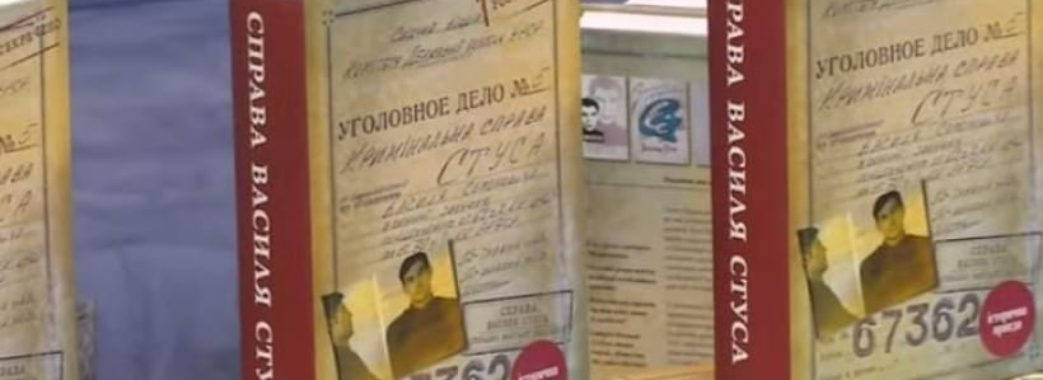 У Львові проведуть публічні читання книги Вахтанга Кіпіані «Справа Василя Стуса»