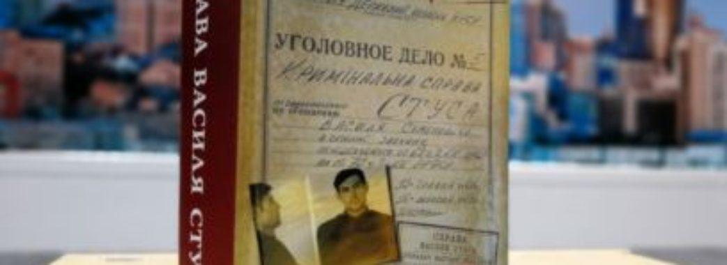 «Видалити інформацію про Медведчука»:  суд частково задовольнив позов щодо заборони книжки про Стуса