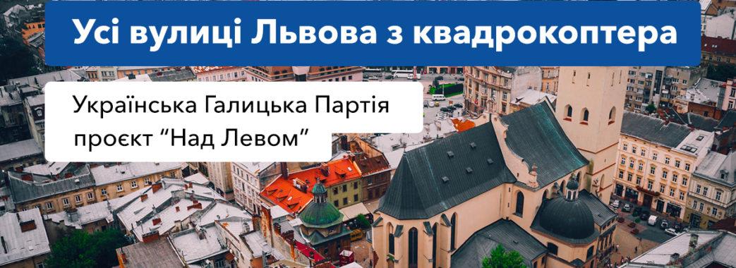 Весь Львів із квадрокоптера: мешканці міста можуть знайти свою вулицю (Відео)