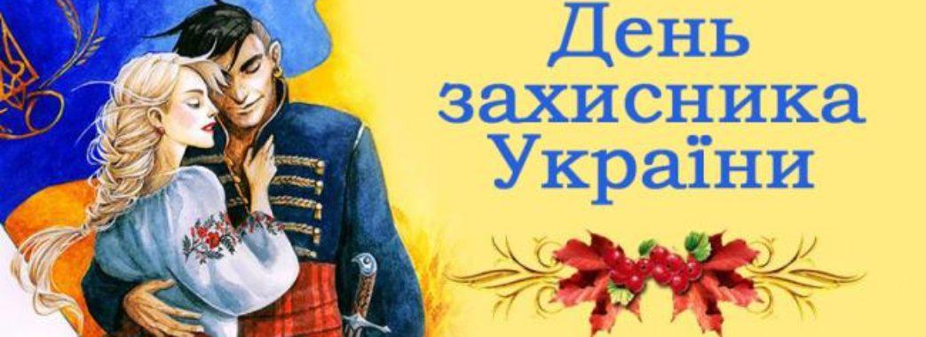 14 жовтня відзначають День захисника України: як святкуватиме Львів