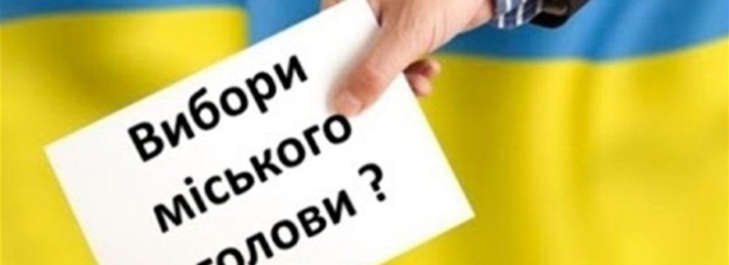 Другий тур виборів в окремих містах може відбутися у грудні: в ЦВК назвали причини