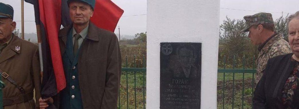 """""""Віддав життя, підірвавши себе гранатою"""": у Городку відкрили пам'ятник Герою УПА"""