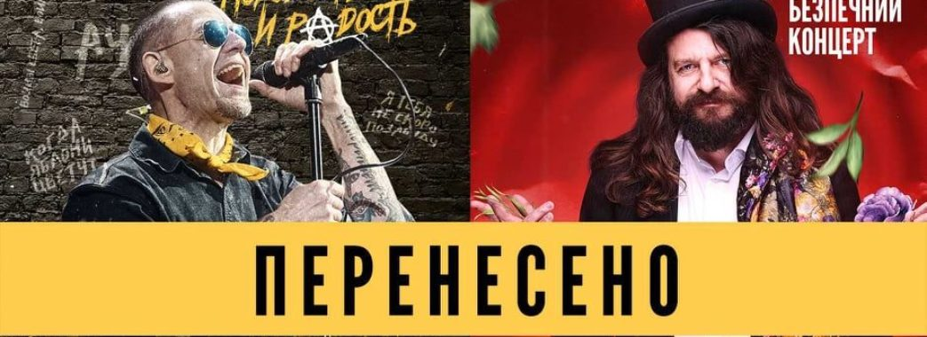 У Львові через карантин перенесли концерти відомих гуртів