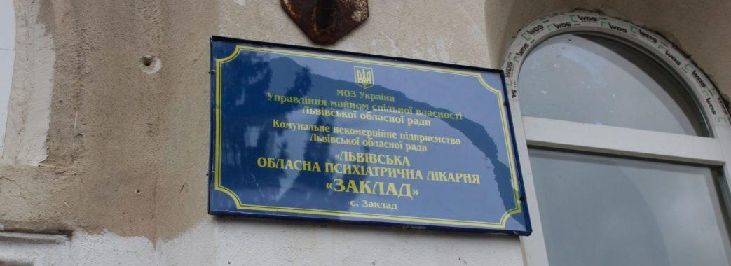 На Миколаївщині просять допомогти психіатричній лікарні