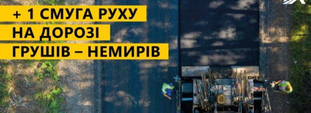На Львівщині будують дороги, аби розвантажити рух до кордону з Польщею