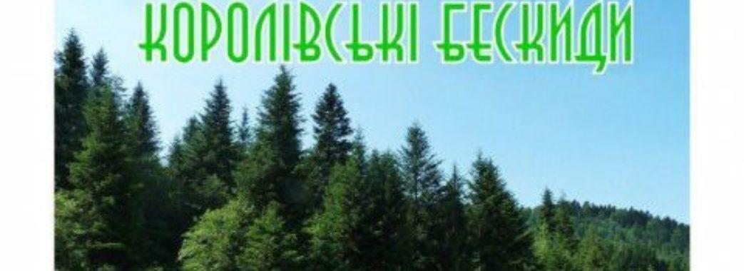 Зеленський підписав указ про створення «Королівських Бескидів»