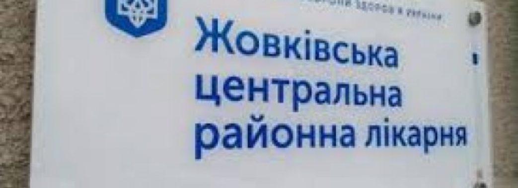Жовківську лікарню чекають перевірки та звільнення з посад: медзакладом зацікавились на обласному та державному рівні
