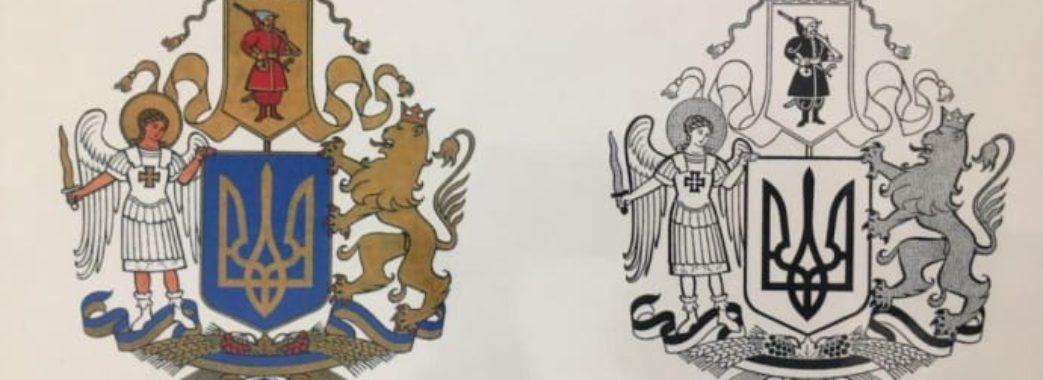 Експерти визначили найкращий ескіз Великого герба України
