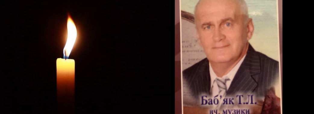 «Вчитель, якому не було ціни»: на Сколівщині від ускладнень коронавірусу помер педагог
