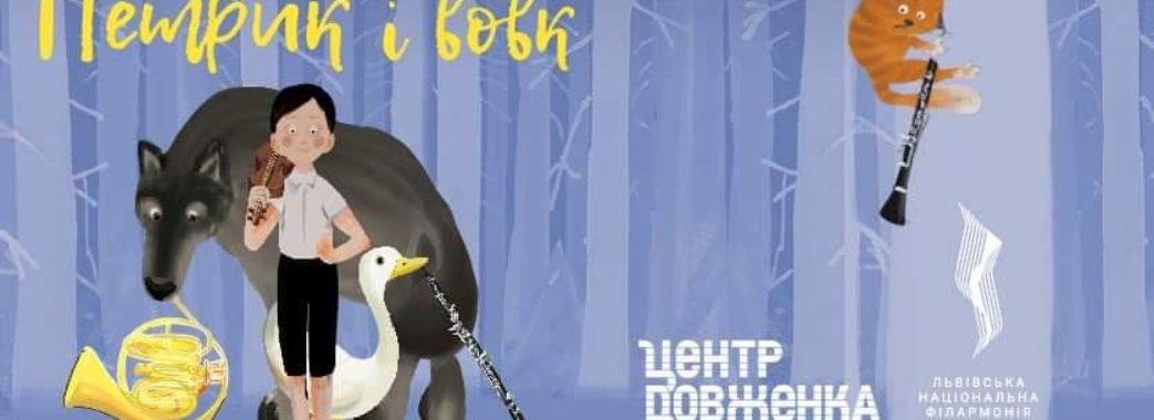 У центрі Довженка відбудеться унікальна музична казка «Петрик і Вовк»