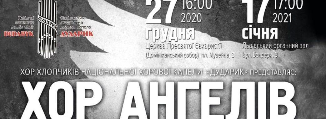 «Аби відігріти людські душі та оселити в них надію»: у Львові запрошують на програму «Хор Ангелів!»