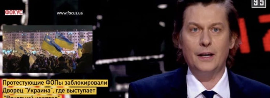 У програмі «Кварталу» висміяли рух SaveФОП після візиту підприємців на концерт студії (ВІДЕО)