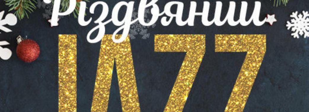 Особливі свята у Львові: «Різдвяний Jazz» від найвідоміших музикантів