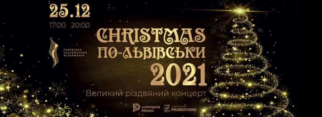 «Christmas по-львівськи»: у філармонії відбудеться щорічний різдвяний концерт