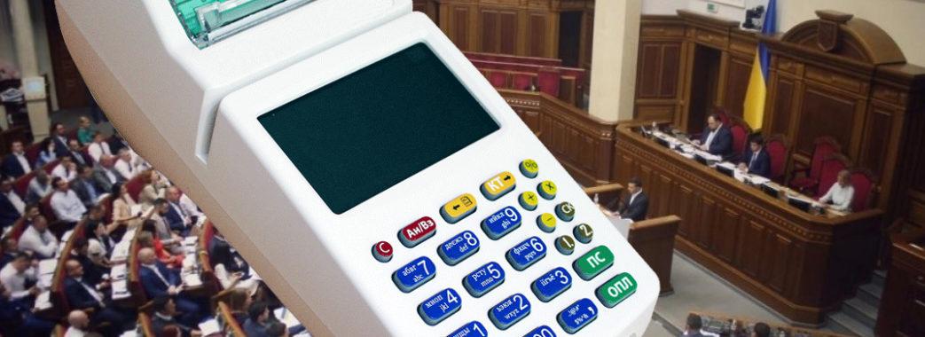 Рада відтермінувала введення касових апаратів для ФОПів