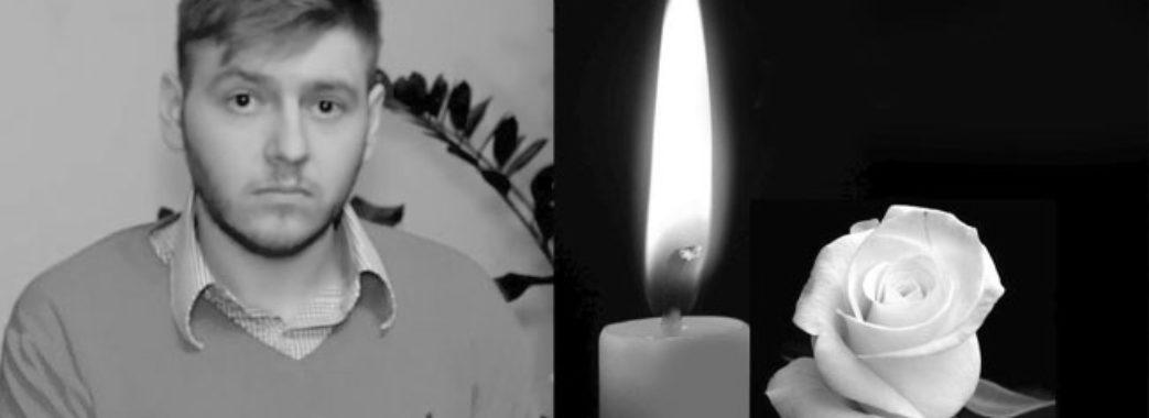 У Білорусі помер 25-річний Михайло Кмиць зі Золочівщини: родині потрібні кошти, аби перевезти тіло
