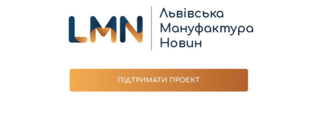 «Львівська Мануфактура Новин» запрошує читачів підтримати проєкт
