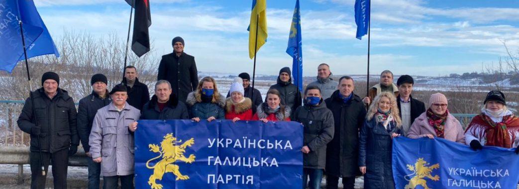 УГП провела акцію єдності на колишньому кордоні між УНР та ЗУНР