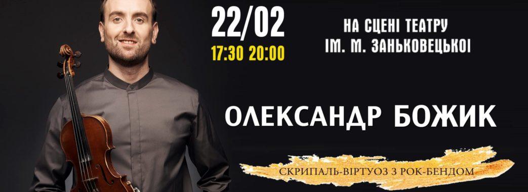 Скрипаль-віртуоз Олександр Божик запрошує на найдрайвовіший концерт зими