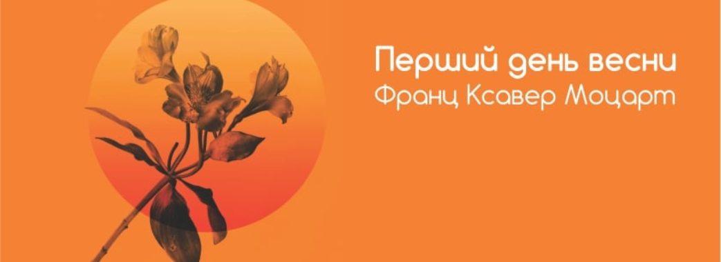 Львівська філармонія запрошує зустріти весну із музикою «львівського Моцарта»