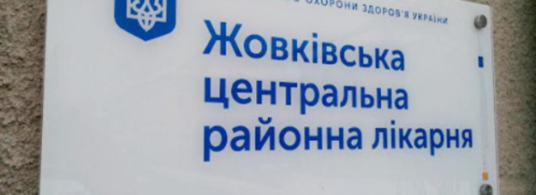 Керівника Жовківської лікарні звільнили з роботи: хто виконує обов'язки директора