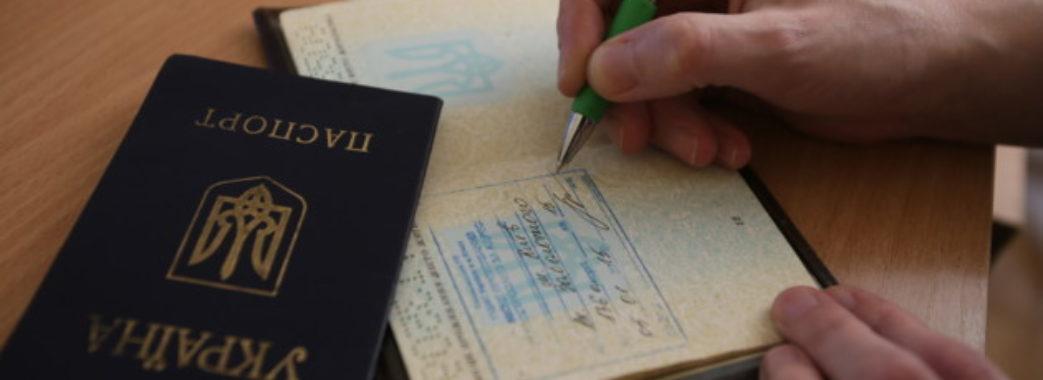 З українських паспортів приберуть штамп про прописку