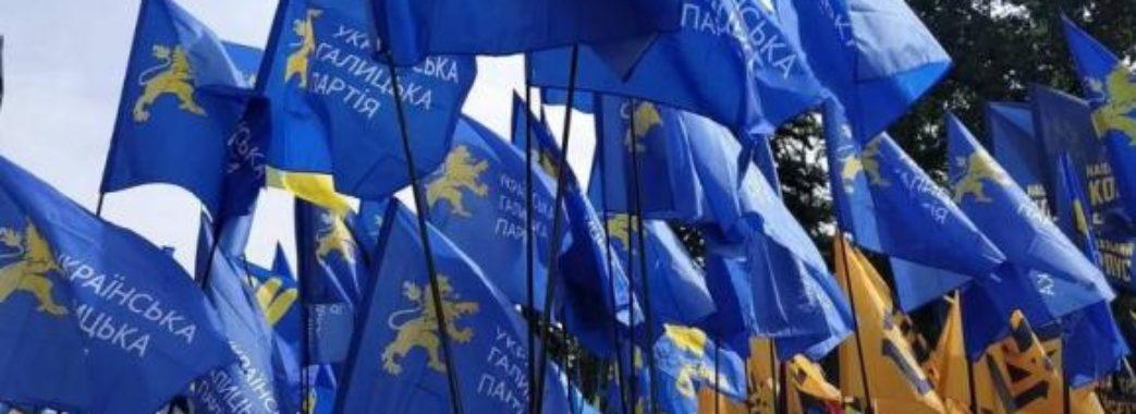 «УГП була, є і буде!»: у політсилі спростували фейк про розпуск партії