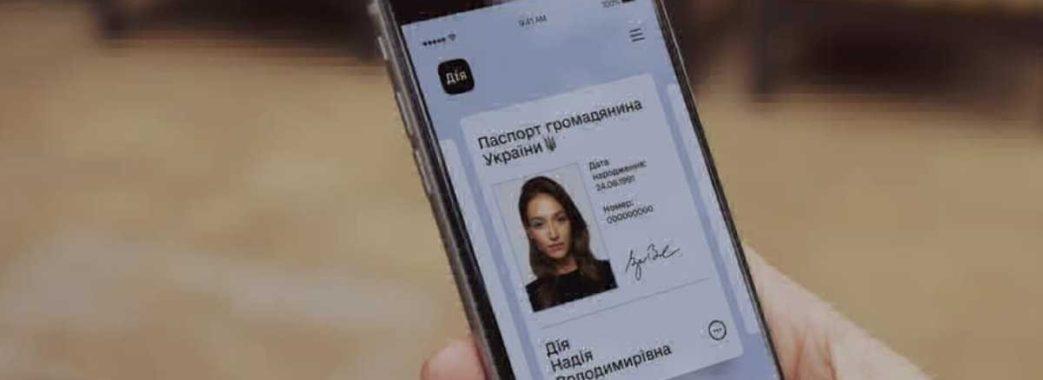 Україна першою у світі прирівняє цифрові паспорти до звичайних