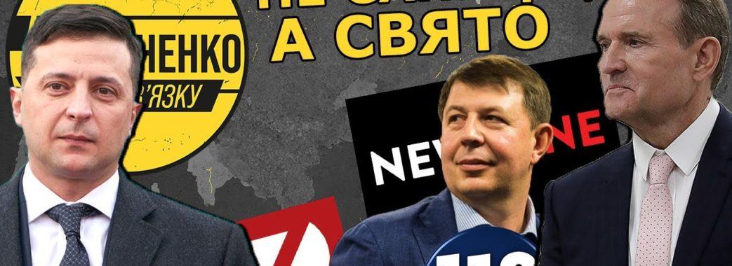 Президент ввів санкції проти нардепа Козака і заблокував діяльність медведчуківських телеканалів