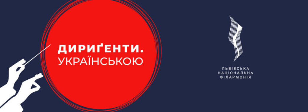 Львівська філармонія запрошує на подію із циклу «Дириґенти. Українською»