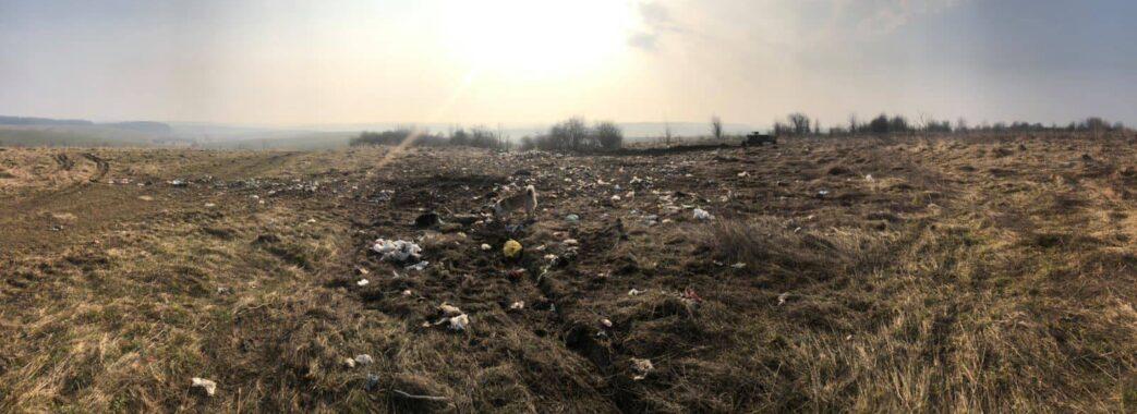 У село на Городоччині невідомі підкинули тонни сміття