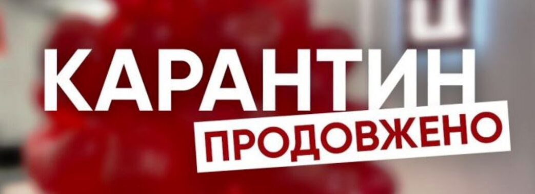У Львові продовжили карантин до 4 квітня