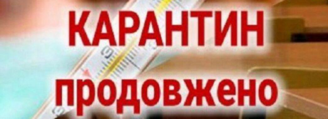 У Львові продовжили посилений карантин до 12 квітня: що змінюється