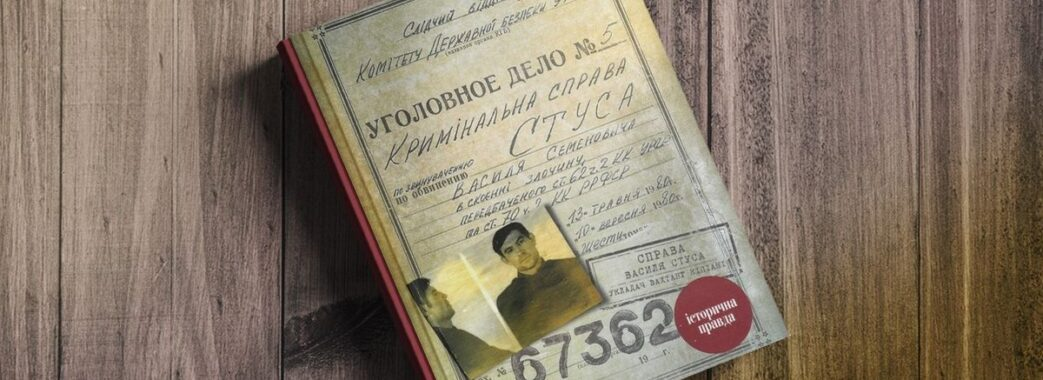 Медведчук проти Стуса: суд виніс вирок