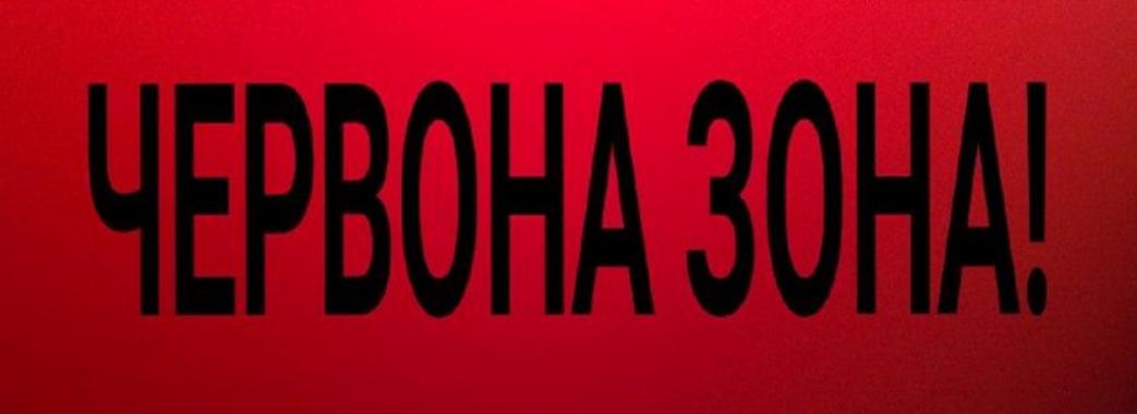Сьогодні Львівщина опинилася у «червоній» зоні: що змінилося в області