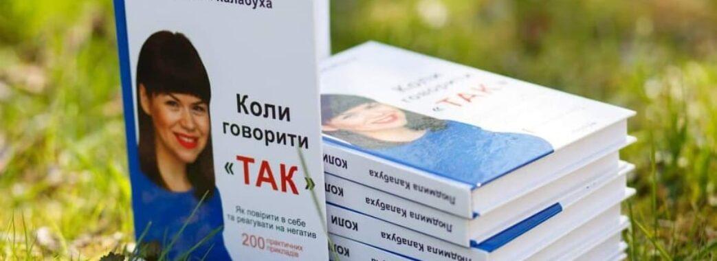 Книгу львівської письменниці визнали найкращою у 2020 році