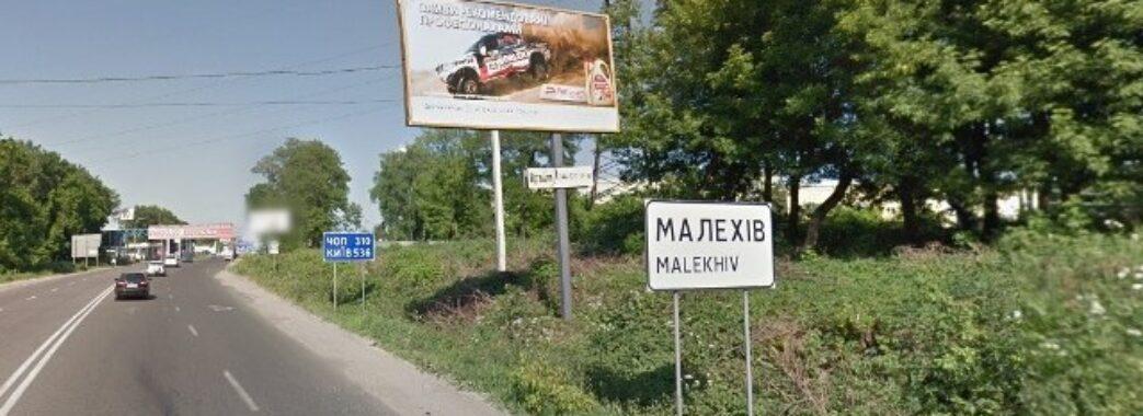 Столичний суд скасував приєднання Малехова до Львівської ОТГ