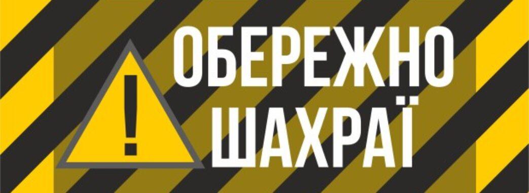 У Львові активізувалися шахраї, які пропонують безкоштовно відремонтувати будинки та під'їзди