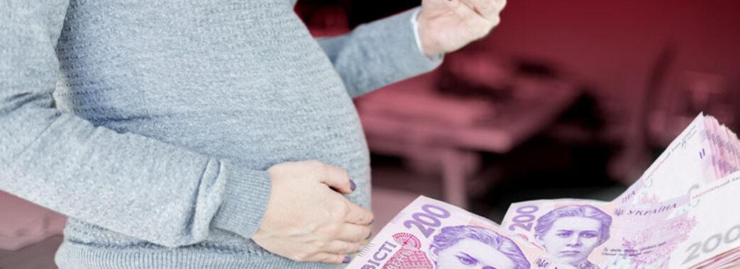Виплати при народженні дитини обіцяють збільшити вже з нового року