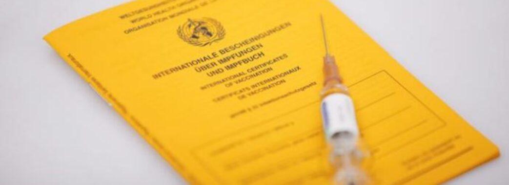 Стало відомо, коли Євросоюз введе паспорти вакцинації