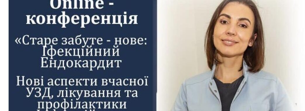 """Медичний центр """"Уросвіт"""" запрошує на цікаву конференцію"""