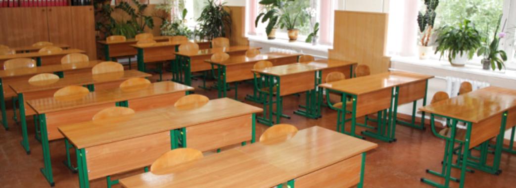 Вже до 1 вересня на Львівщині закриють 18 шкіл