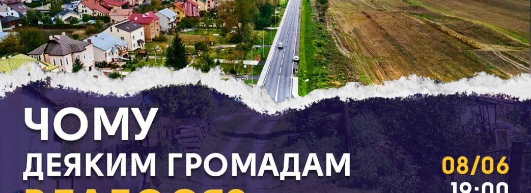 «Чому деяким громадам вдалось?»: Центр розвитку Громада.UA запрошує на онлайн-подію
