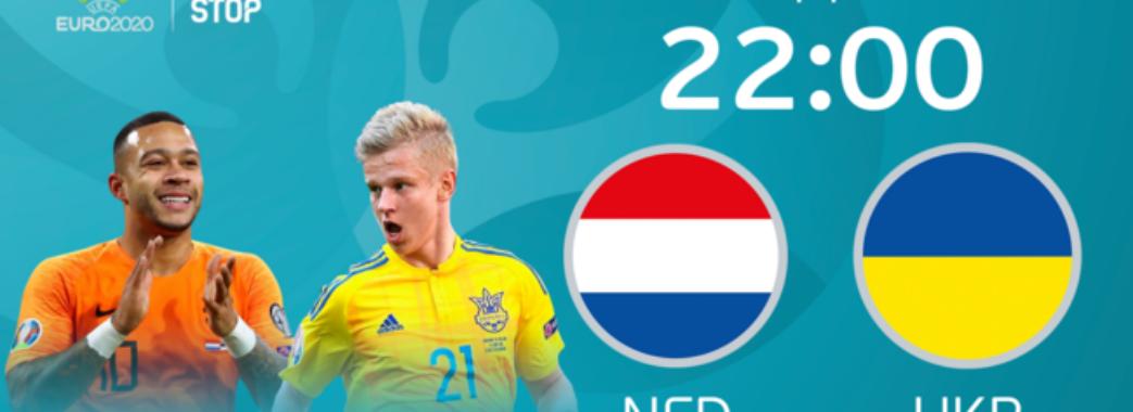 Євро-2020: стало відомо, хто гратиме за Україну проти нідерландців
