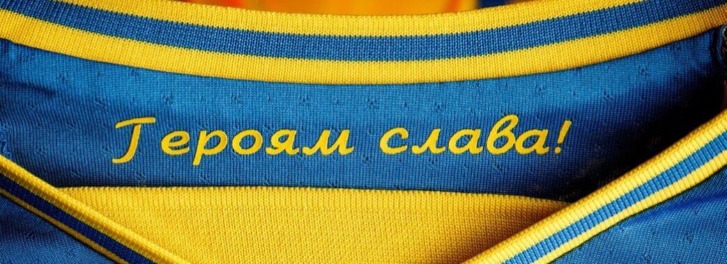 """Слава Україні – Героям слава"" затвердили футбольним символом держави"