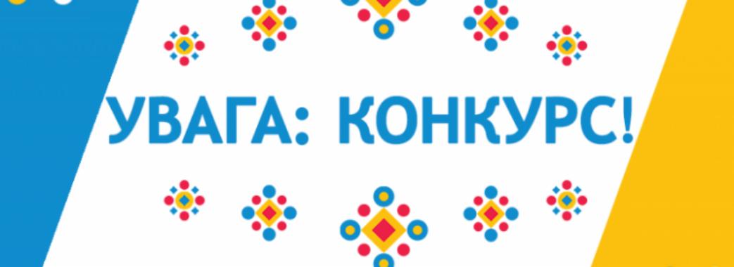 Добромилська міська рада оголосила мистецький конкурс