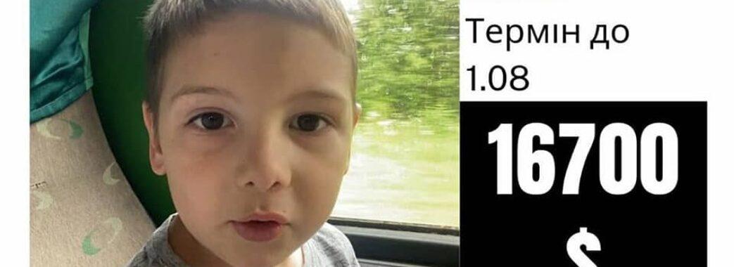 Через брак грошей операцію відкладали уже двічі: 6-річному Степанові Якимцю потрібна допомога