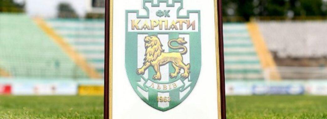 «Карпати» боротимуться за вихід до Першої Ліги під традиційним логотипом