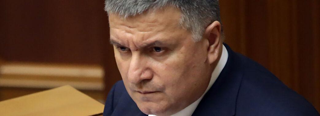 Арсен Аваков подав у відставку